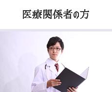 医療関係者の方